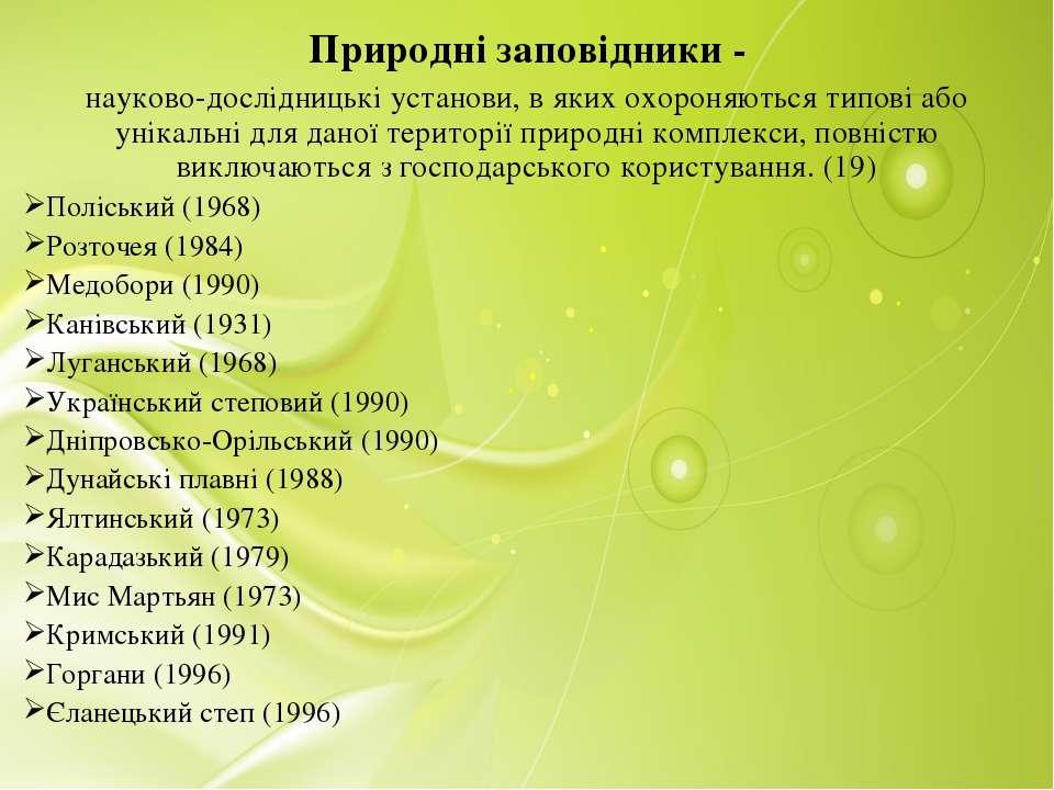 Природні заповідники - науково-дослідницькі установи, в яких охороняються тип...