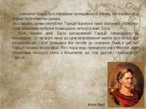 Навчання горація було перервано громадянською війною, що спалахнула в Афінах ...