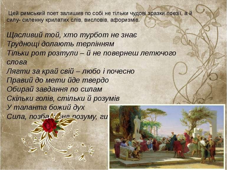 Цей римський поет залишив по собі не тільки чудові зразки поезії, а й силу- ...