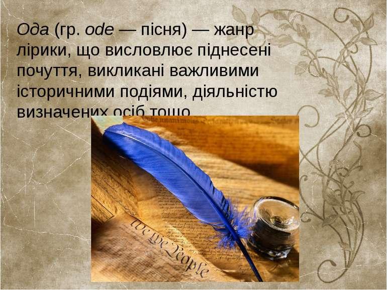 Ода(гр.ode— пісня) — жанр лірики, що висловлює піднесені почуття, викликан...