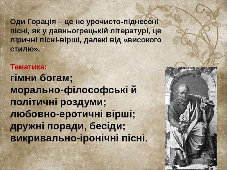 Оди Горація – це не урочисто-піднесені пісні, як у давньогрецькій літературі,...