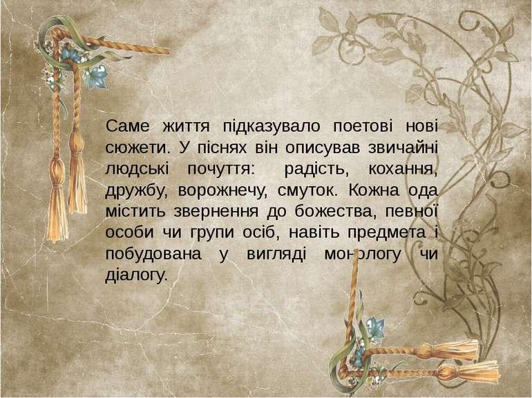 Саме життя підказувало поетові нові сюжети. У піснях він описував звичайні лю...