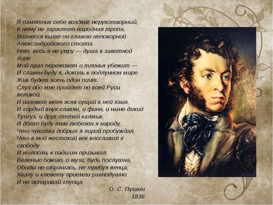 Стих пушкина я памятник воздвиг нерукотворного