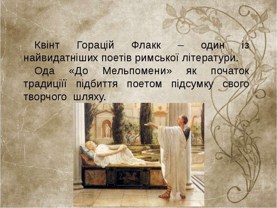 Квінт Горацій Флакк – один із найвидатніших поетів римської літератури. Ода «...