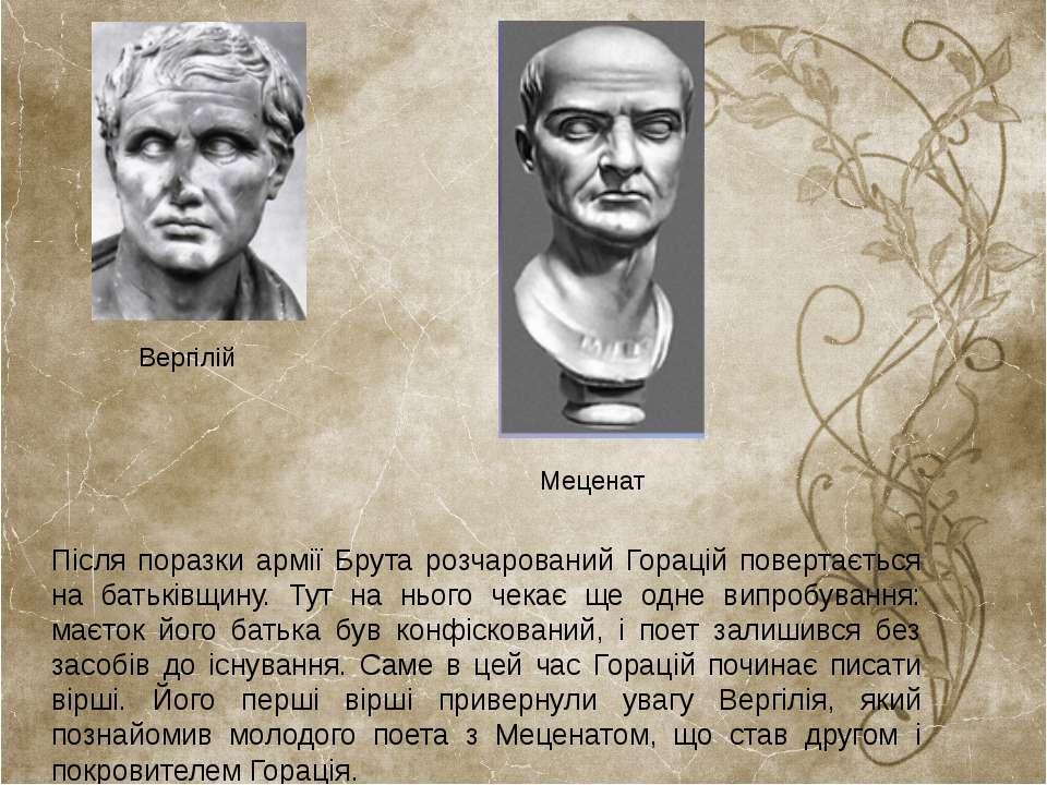 Вергілій Меценат Після поразки армії Брута розчарований Горацій повертається ...