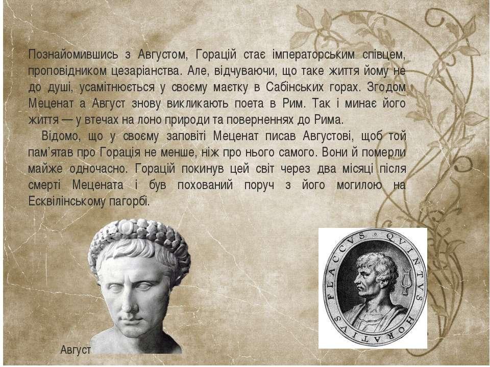 Познайомившись з Августом, Горацій стає імператорським співцем, проповідником...