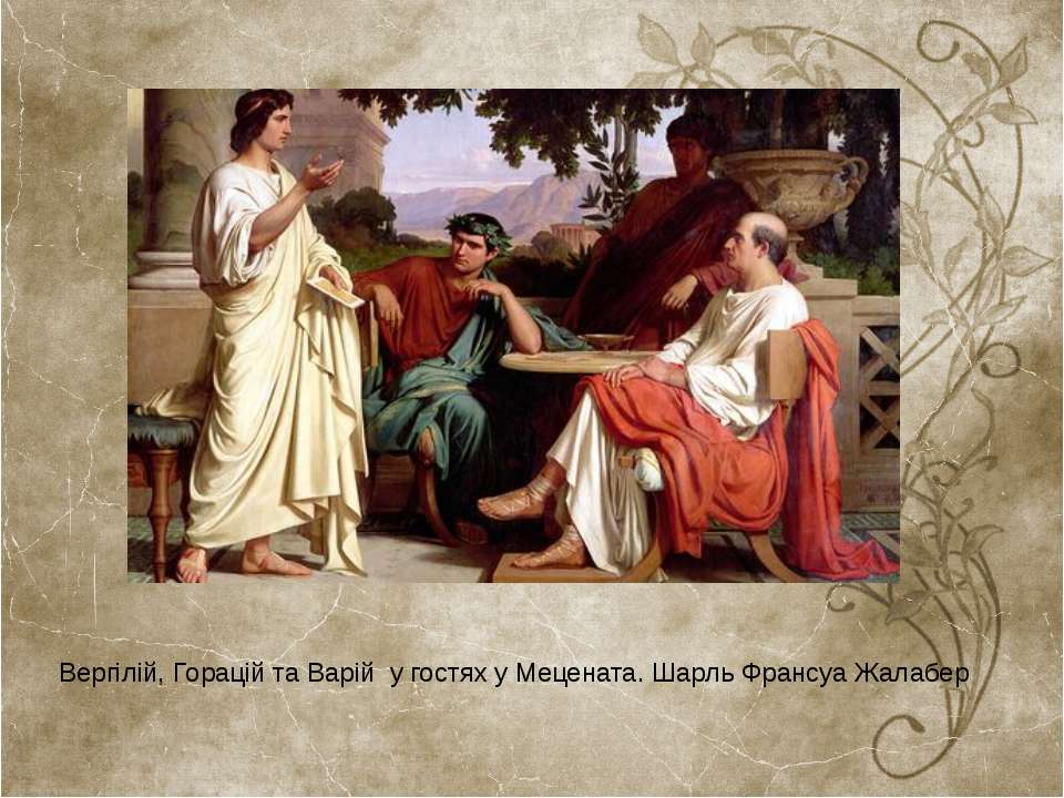 Вергілій, Горацій та Варій у гостях у Мецената. Шарль Франсуа Жалабер