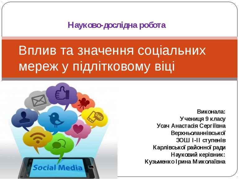 Вплив та значення соціальних мереж у підлітковому віці Виконала: Учениця 9 кл...