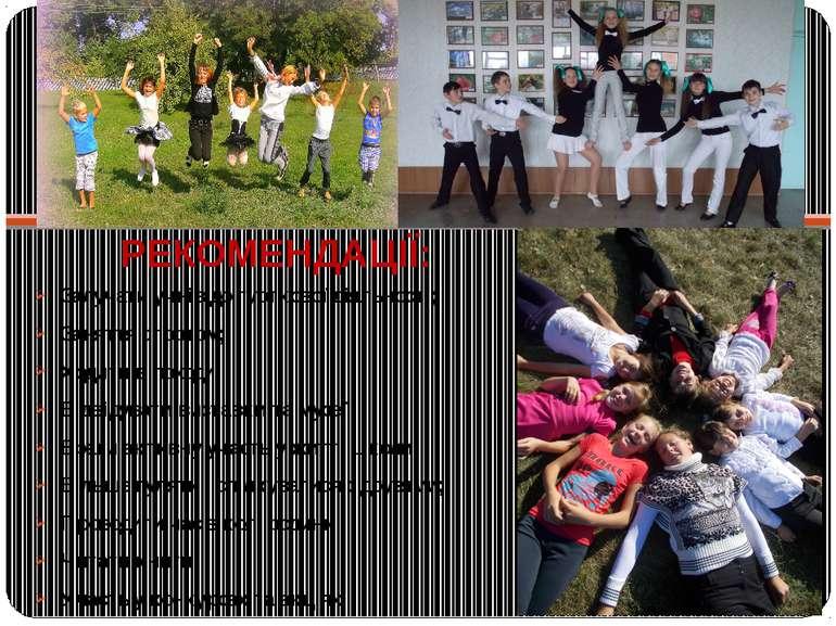 РЕКОМЕНДАЦІЇ: Залучати учнів до гурткової діяльності; Заняття спортом; Ходити...
