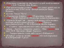 «Невольное сомнение во мне\насчет худой твоей возникло славы» А.К. Толстой «Д...