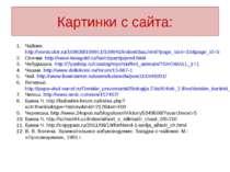 Картинки с сайта: Чайник. http://versicolor.ru/109838/109911/109941/index63aa...