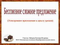 (Электронное приложение к циклу уроков) Учитель Лебедева Евгения Игоревна, МО...