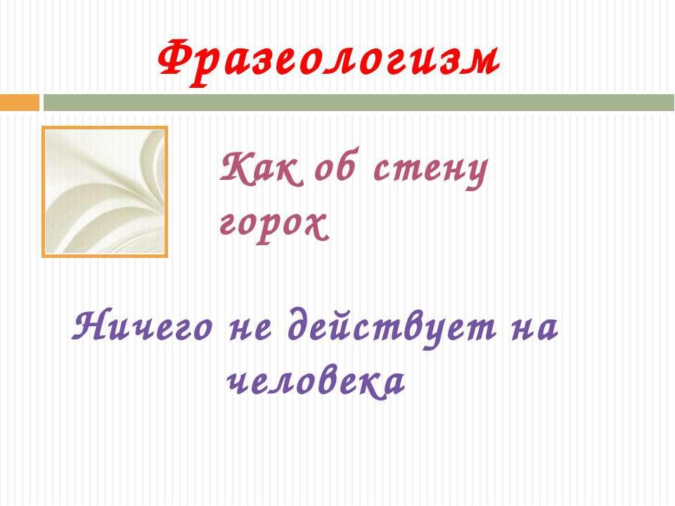 Фразеологизм Как об стену горох Ничего не действует на человека