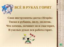 ВСЁ В РУКАХ ГОРИТ Свои инструменты достал Игорёк: Тиски и рубанок, пилу, моло...