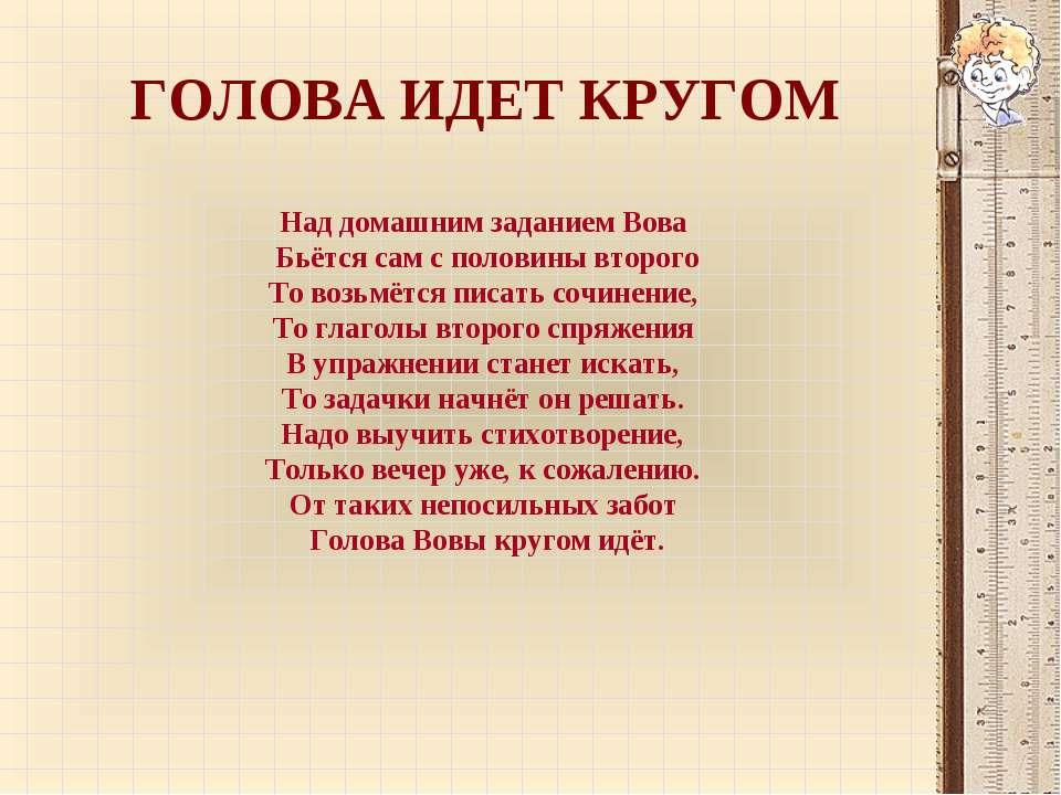 ГОЛОВА ИДЕТ КРУГОМ Над домашним заданием Вова Бьётся сам с половины второго Т...