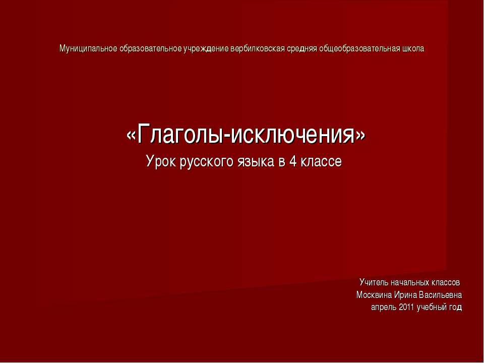Муниципальное образовательное учреждение вербилковская средняя общеобразовате...