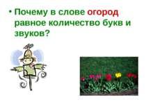 Почему в слове огород равное количество букв и звуков?
