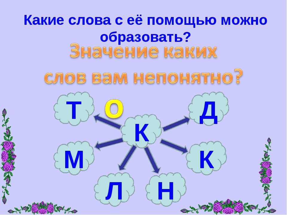 К Т М Л Н К Д Какие слова с её помощью можно образовать?