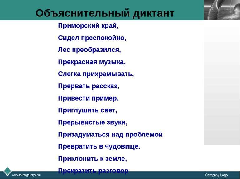 www.themegallery.com Company Logo Объяснительный диктант Приморский край, Сид...
