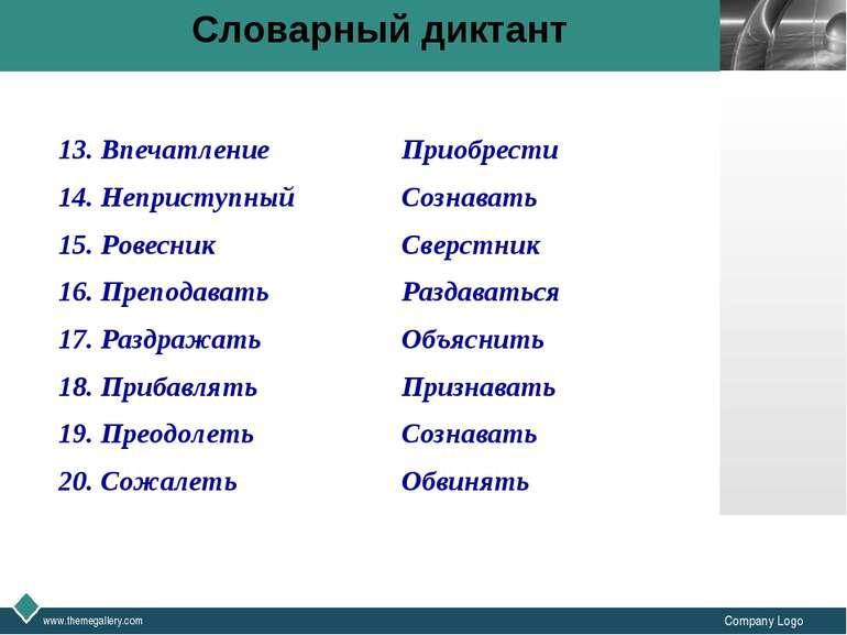 www.themegallery.com Company Logo Словарный диктант 13. Впечатление Приобрест...