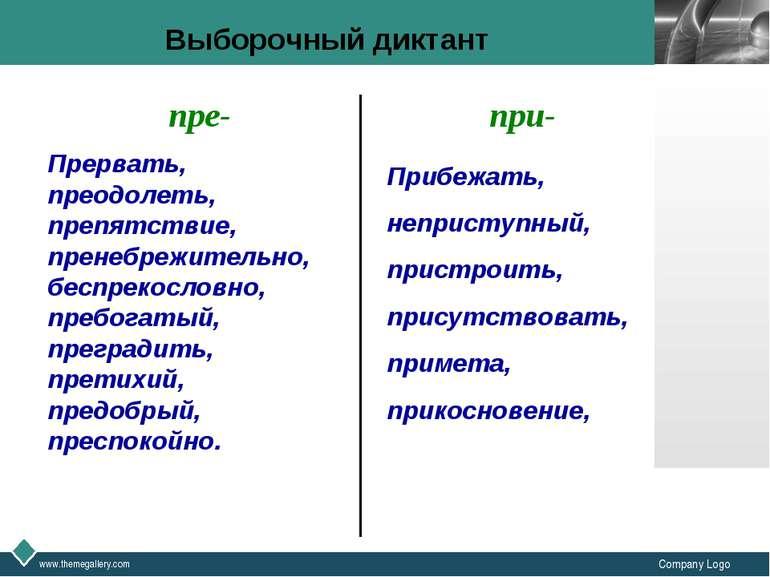 www.themegallery.com Company Logo Выборочный диктант пре- при- Прибежать, неп...