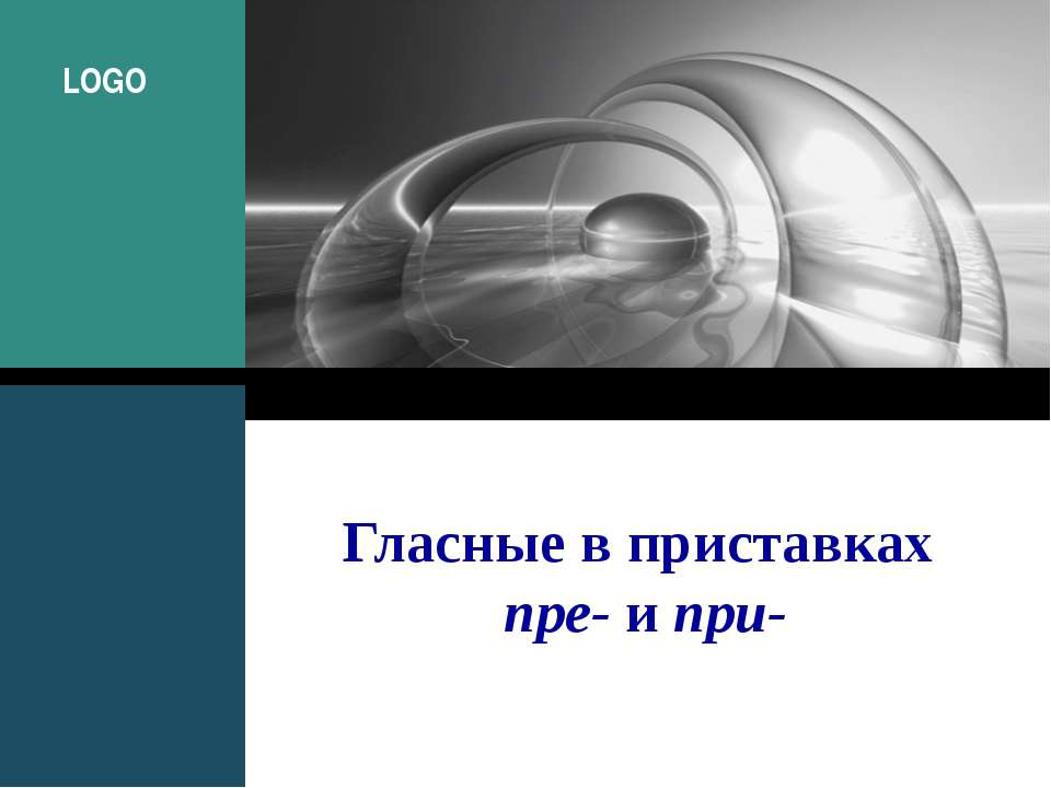 Гласные в приставках пре- и при- Company Logo LOGO