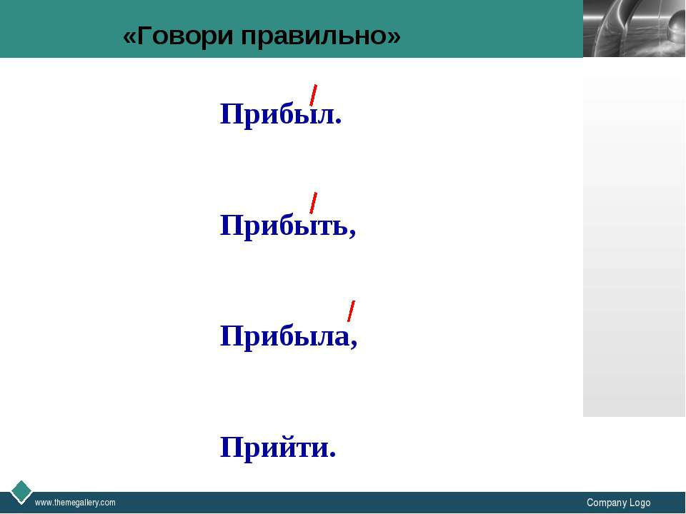 www.themegallery.com Company Logo «Говори правильно» Прибыл. Прибыть, Прибыла...