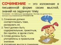 СОЧИНЕНИЕ – это изложение в письменной форме своих мыслей, знаний на заданную...