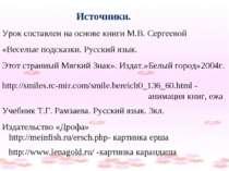 http://smiles.rc-mir.com/smile.bereich0_136_60.html - анимация книг, ежа Исто...