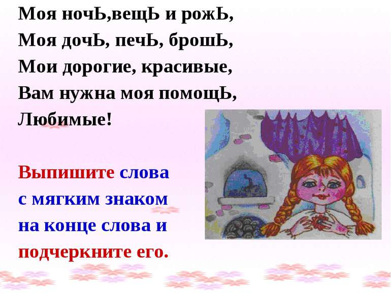 Моя ночЬ,вещЬ и рожЬ, Моя дочЬ, печЬ, брошЬ, Мои дорогие, красивые, Вам нужна...