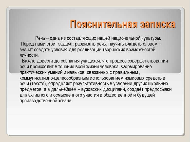 Пояснительная записка Речь – одна из составляющих нашей национальной культуры...