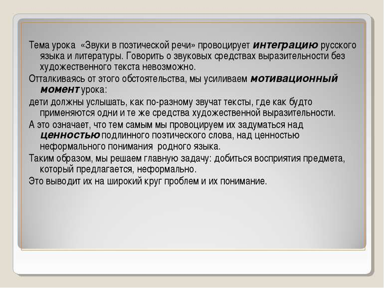 Тема урока «Звуки в поэтической речи» провоцирует интеграцию русского языка и...