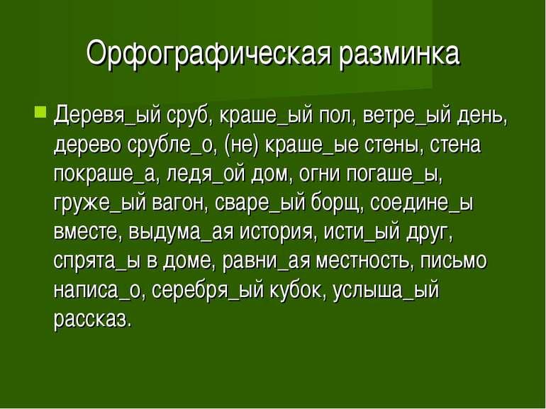 Орфографическая разминка Деревя_ый сруб, краше_ый пол, ветре_ый день, дерево ...