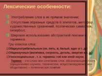 Лексические особенности: Употребление слов в их прямом значении; Отсутствие о...