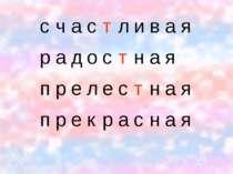 с ч а с т л и в а я р а д о с т н а я п р е л е с т н а я п р е к р а с н а я