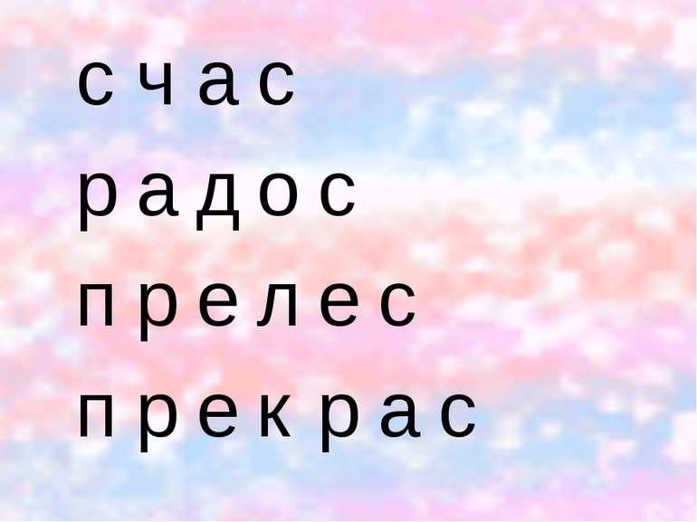 с ч а с р а д о с п р е л е с п р е к р а с