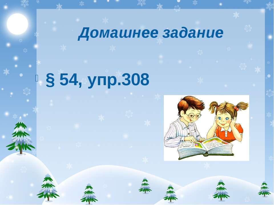 Домашнее задание § 54, упр.308