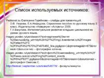 Список используемых источников: Pedsovet.su Екатерина Горяйнова – слайды для ...