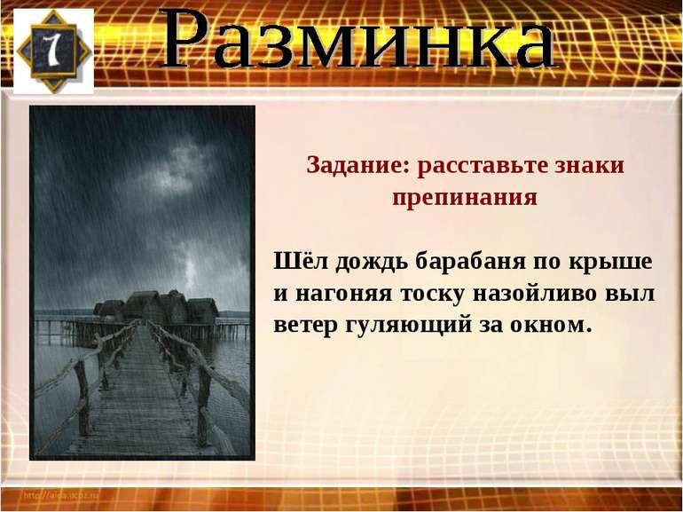Задание: расставьте знаки препинания Шёл дождь барабаня по крыше и нагоняя то...