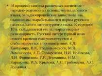 В процессе синтеза различных элементов – народно-разговорная основа, черты де...