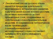 Лексический состав русского языка является продуктом длительного, многовеково...