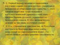 1. Первый период начинается выделением восточных славян (предков русских, укр...