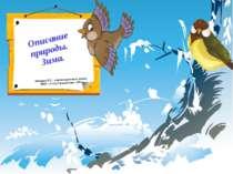 Описание природы. Зима. Лебедева Н.Г., учитель русского языка МОУ «Усть-Уйска...