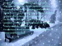 3) Снежная пороша. В лесу очень тихо и так тепло, что только вот не тает. Дер...