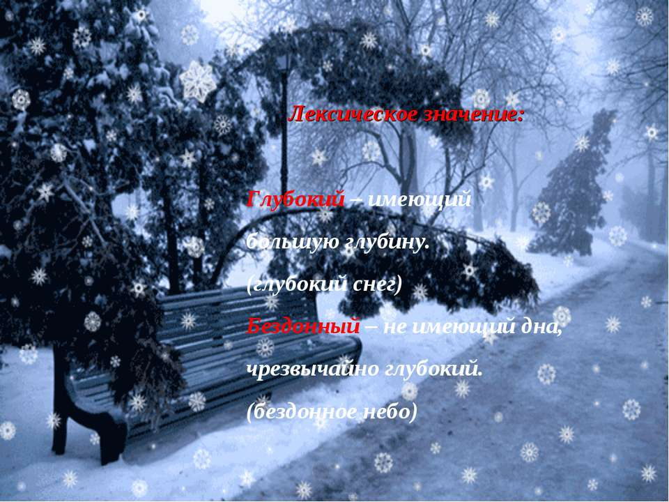 Лексическое значение: Глубокий – имеющий большую глубину. (глубокий снег) Без...