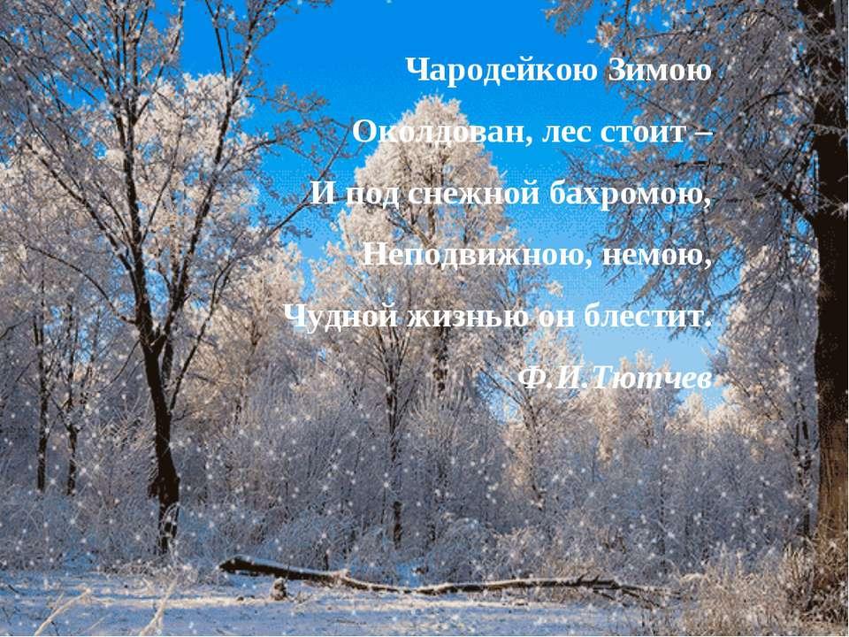 Чародейкою Зимою Околдован, лес стоит – И под снежной бахромою, Неподвижною, ...