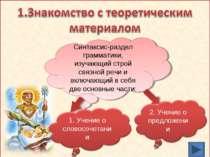 Синтаксис-раздел грамматики, изучающий строй связной речи и включающий в себя...