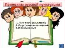 1. Логический (смысловой) 2. Структурно-синтаксический 3. Интонационный