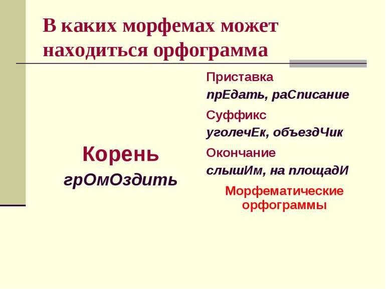 В каких морфемах может находиться орфограмма Корень грОмОздить Приставка прЕд...