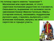 """Но почему сирота именно """"казанская""""? Московская или саратовская, от этого сир..."""